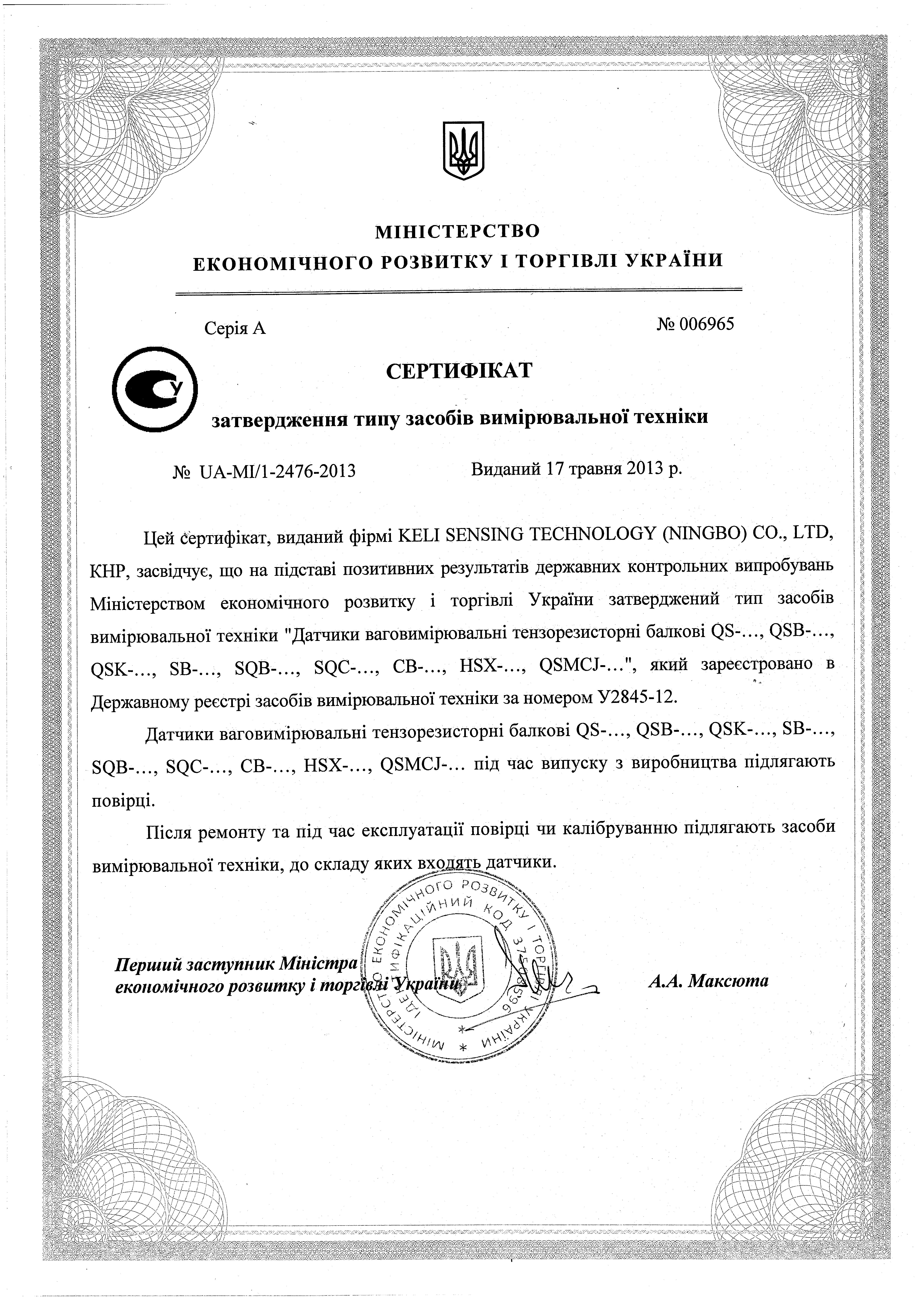 KELI сертификат утверждения типа балочные датчики У2845-12