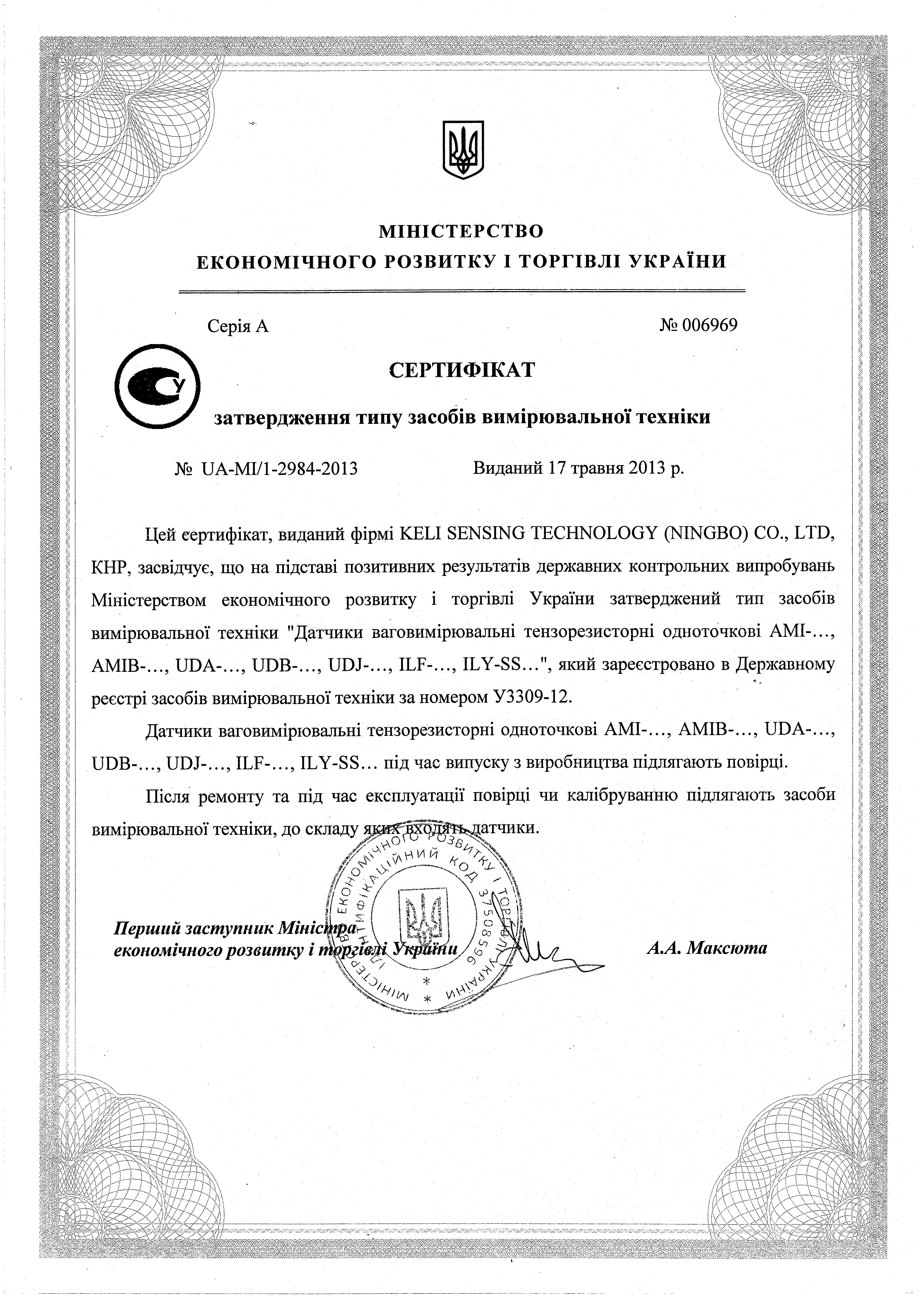 KELI сертификат утверждения типа одноточечные датчики У3309-12