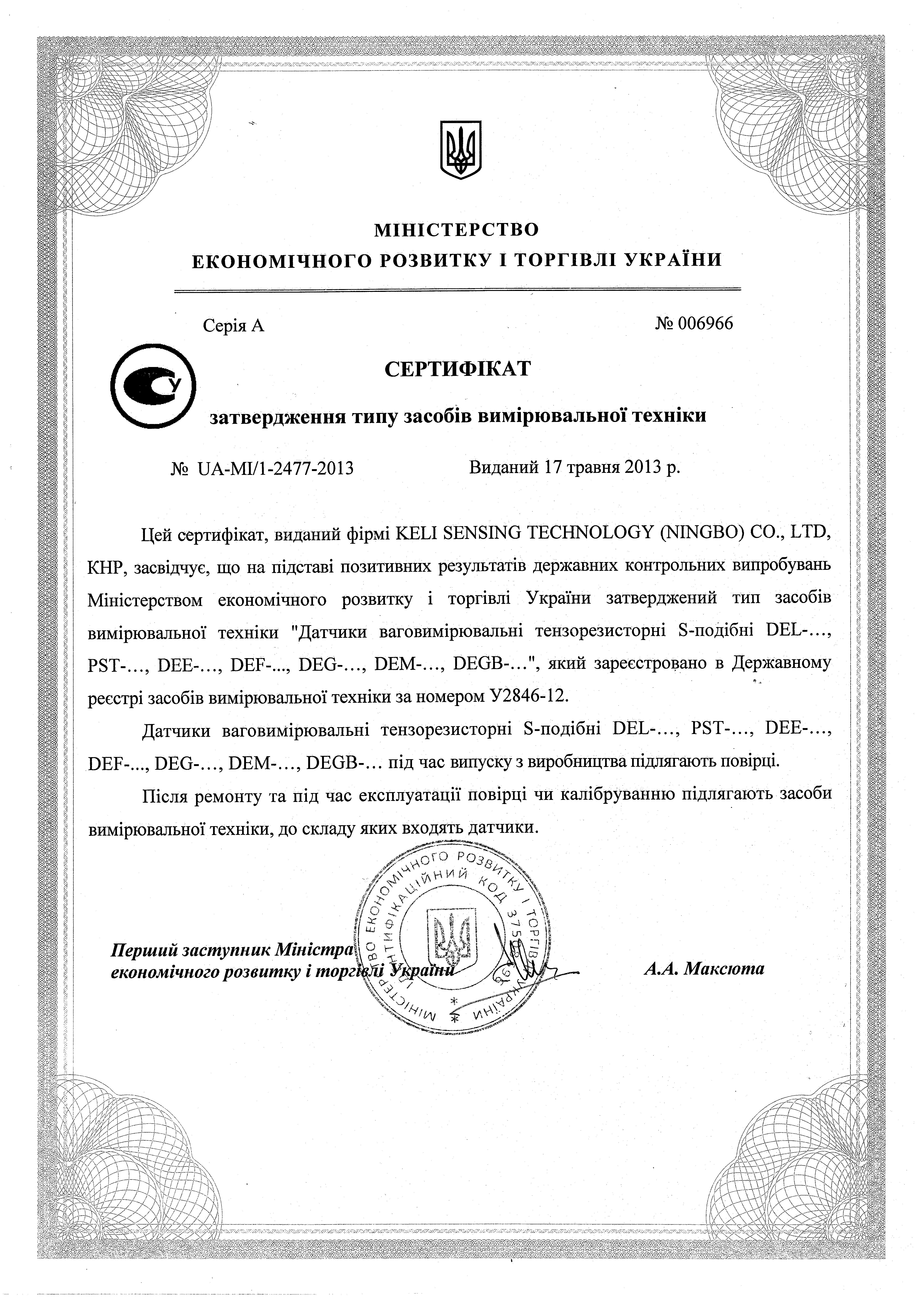 KELI сертификат утверждения типа S-образные датчики У2846-12