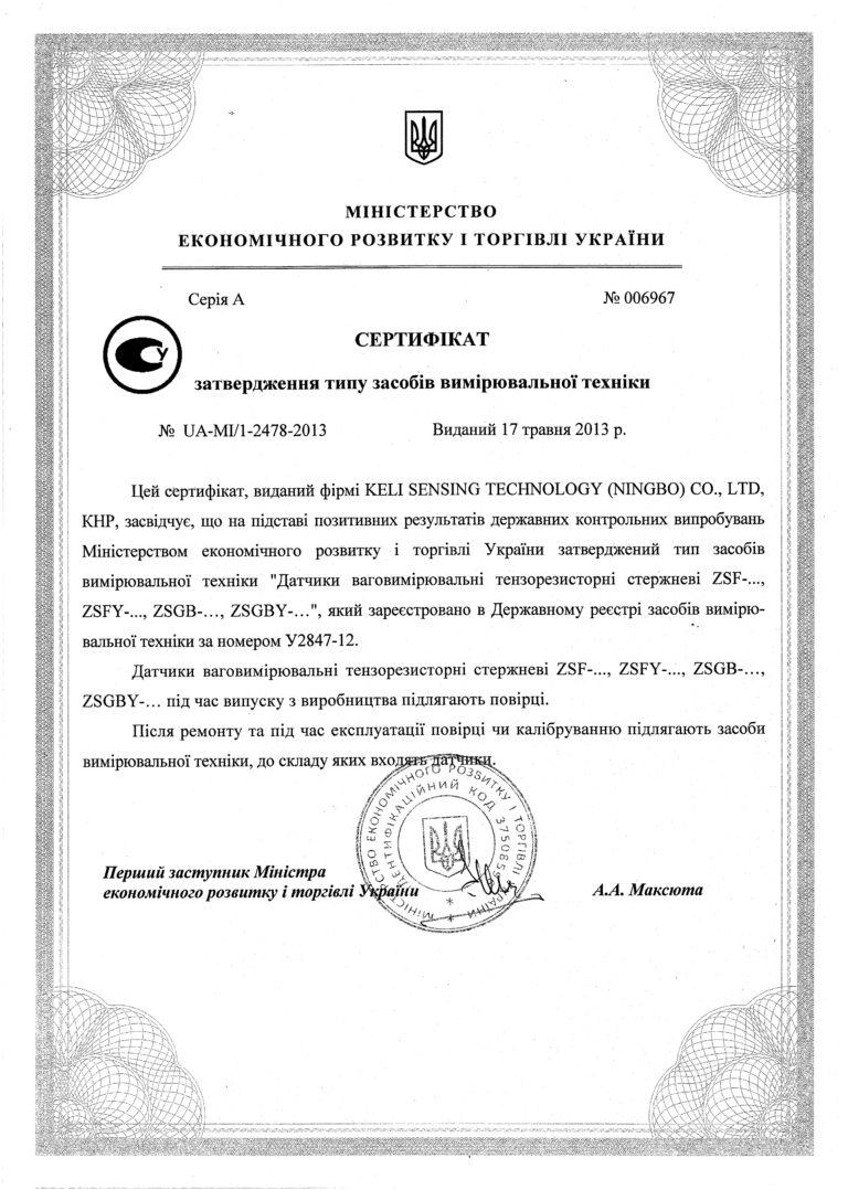 KELI сертификат утверждения типа стержневые датчики У2847-12