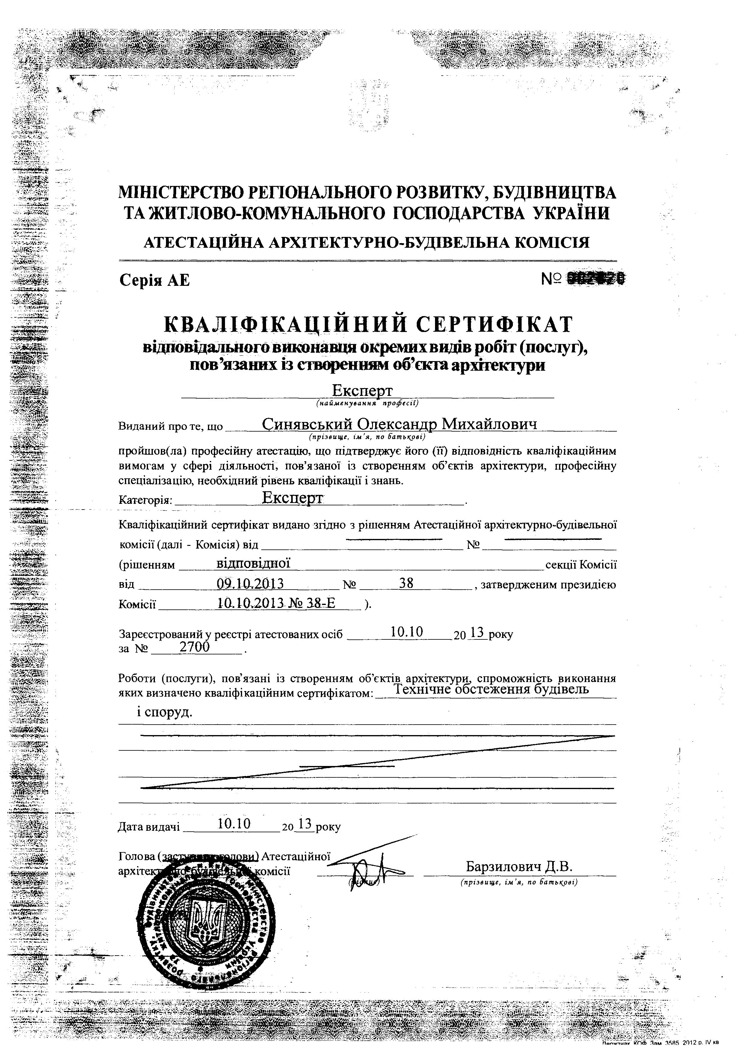 Квалификационный сертификат эксперта Синявский Александр Михайлович