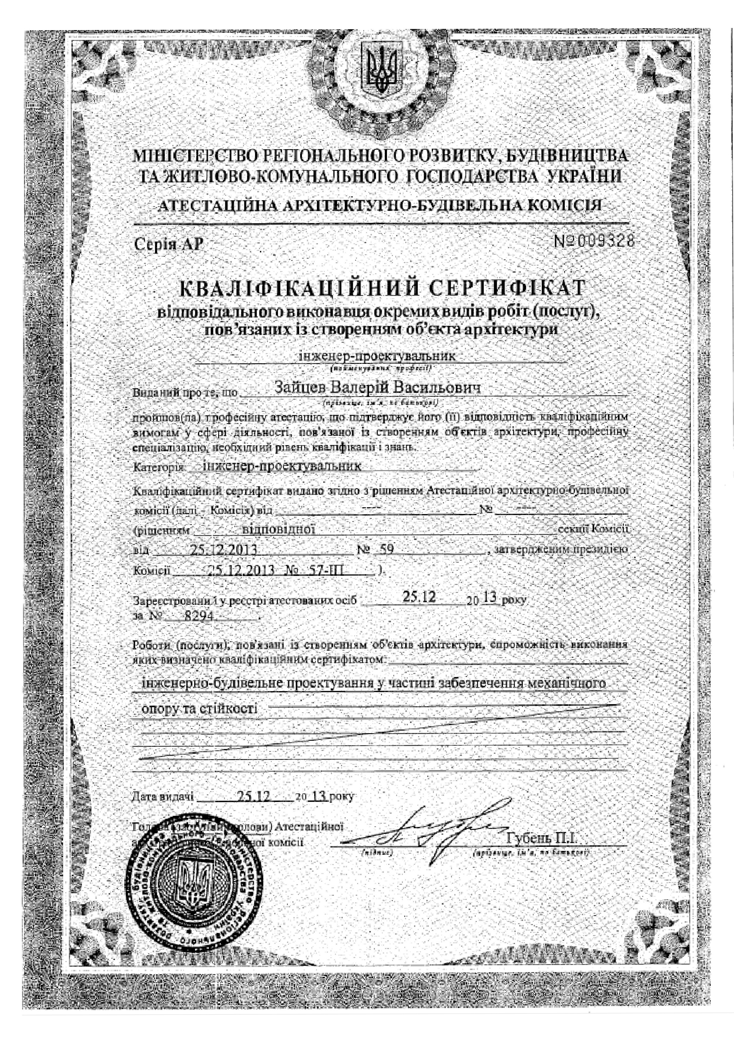 Квалификационный сертификат инженера-проектировщика Зайцев Валерий Васильевич