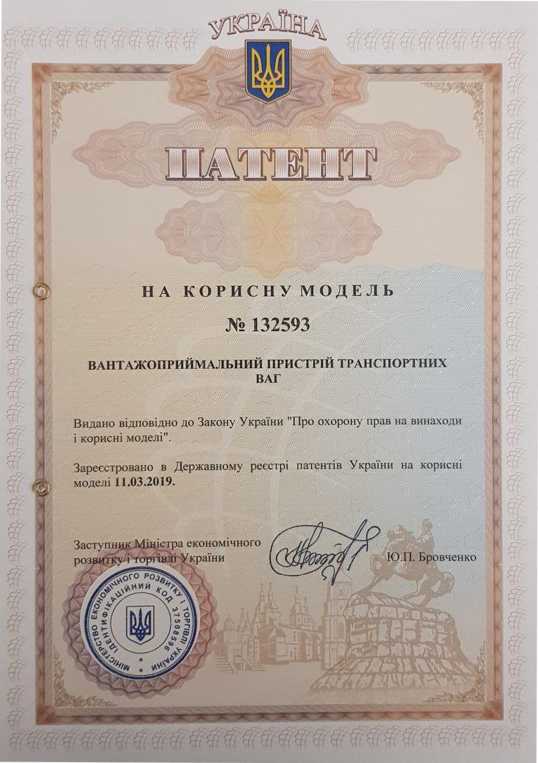 Патент на полезную модель грузоприемного устройства транспортных весов
