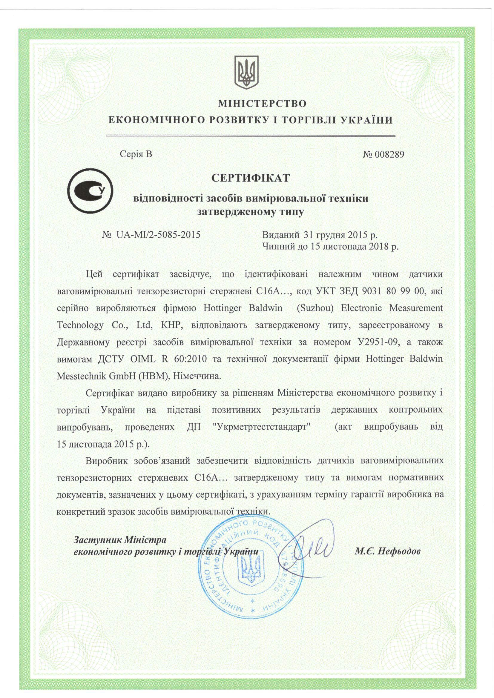 Сертифікат С16А_КНР