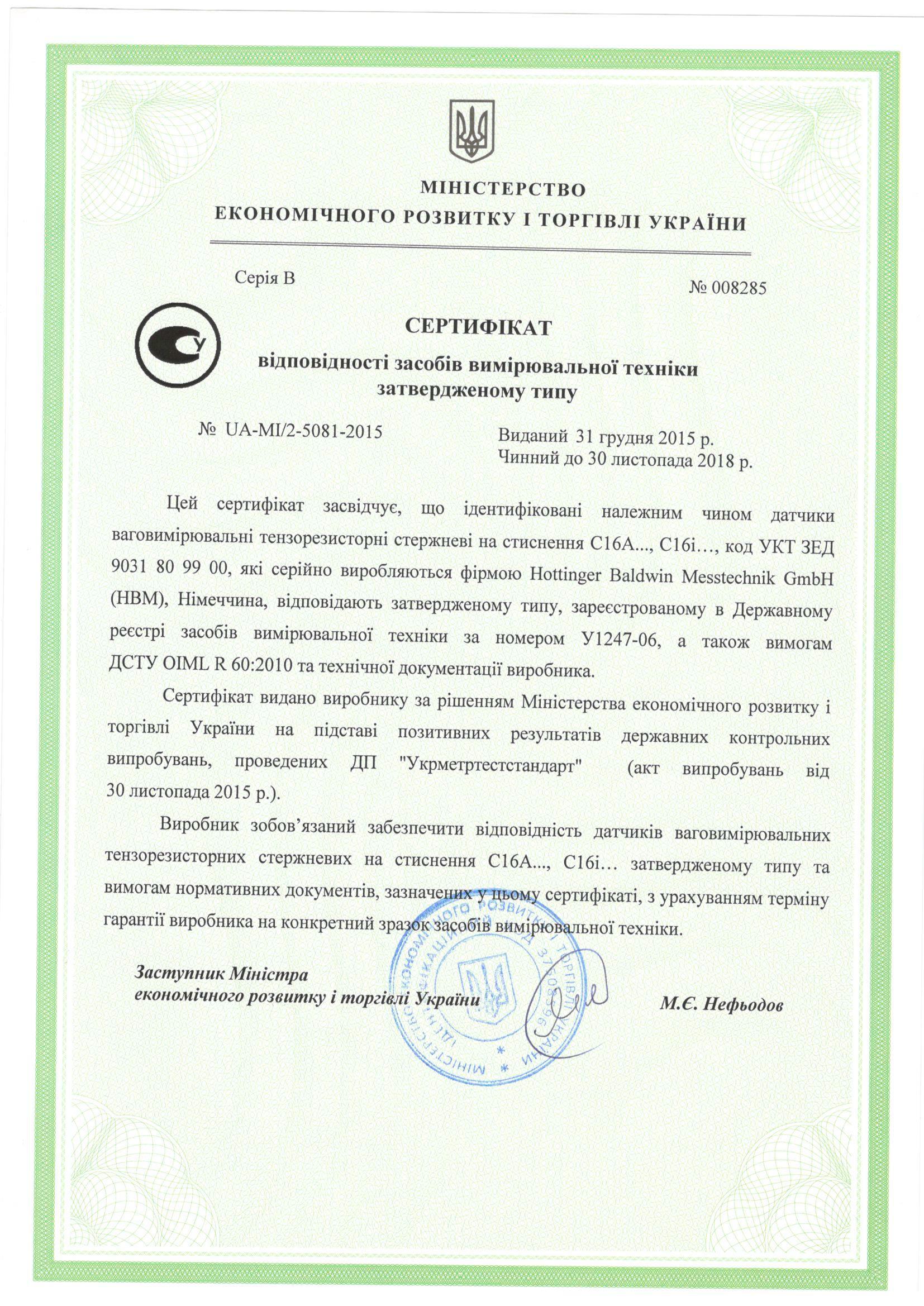 Сертифікат С16A,C16I_Німеччина