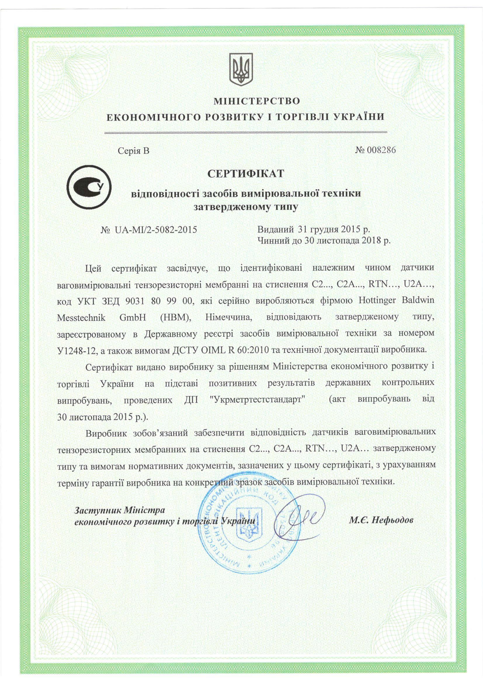 Сертифікат С2,С2А,RTN,U2A_Німеччина