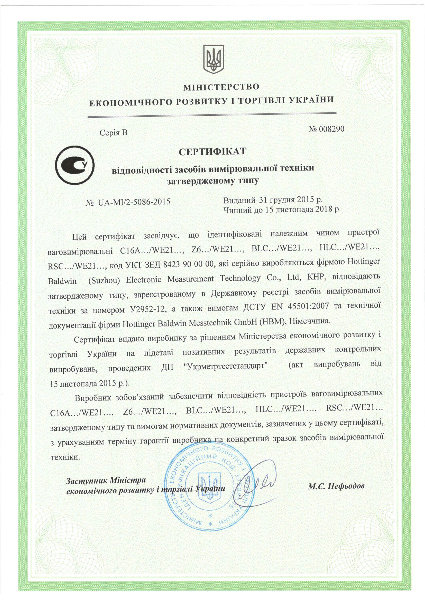 Сертифікат WE21... С16А,Z6,BLC,HLC,RSC_КНР